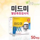 미드미 혈당측정지(스트립)50매 혈당검사지 당뇨소모
