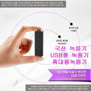 usb녹음기 초소형녹음기 간편조작방식 휴대용