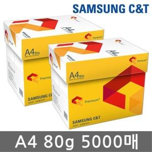 삼성물산 A4 복사용지 A4용지 80g 2500매 2박스