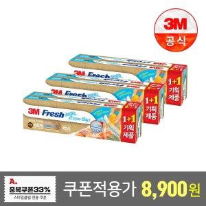 후레쉬 지퍼백 (대형)20+20매 3개세트 총 120매