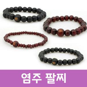 염주팔찌 4mm 10mm 패션 데일리 불교 소원 선물