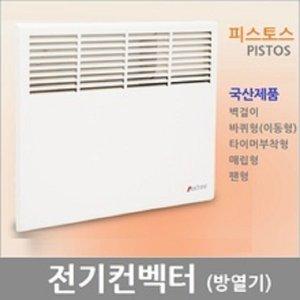코퍼스트 피스토스 컨벡터 1.0kW (PT-1000) (국산제품)