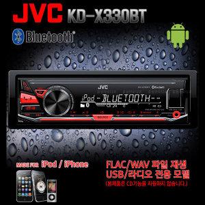 JVC KD-X330BT 블루투스/FLAC/USB/AUX