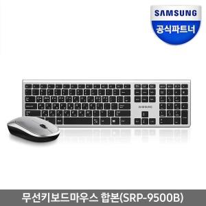 무선키보드마우스합본 SRP-9500B 2019년 新 정품