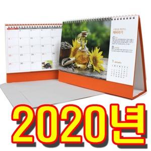 2020년고급 탁상카렌다 /국산제품/탁상용달력