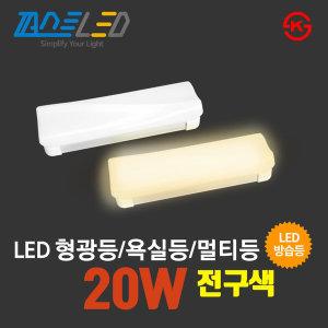 퍼스트 LED 멀티등 20W (전구색)