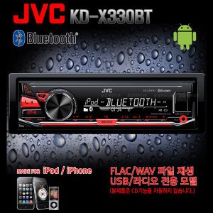 블루투스 카오디오 JVC KD-X330BT FLAC/WAVE/MP3재생