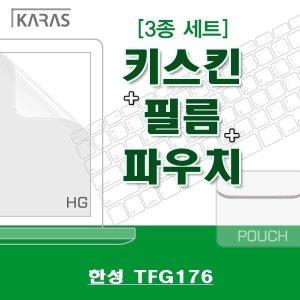 한성 TFG176용 3종세트 노트북키스킨 실리콘키스킨 고