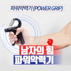 악력기 손목파워UP 강한압력파워 스테미너근력최대60kg