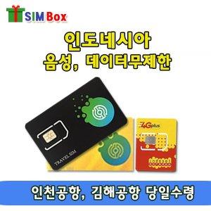 인도네시아 유심 통화 유심칩 인천 김해 공항수령
