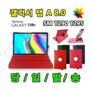갤럭시탭A 8.0 2019 T290 T295 회전형 가죽 케이스