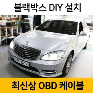 영다이 OBD 블랙박스 전원 케이블 OBD2 외제차 국산차
