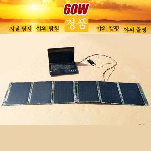 태양광 모듈 전지판 태양열판 발전기 폴딩 집열판 60W