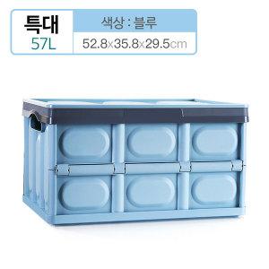 자동차 트렁크정리함 수납용품 SUV 접이식 57L 블루