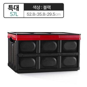 자동차 트렁크정리함 수납용품 SUV 접이식 57L블랙