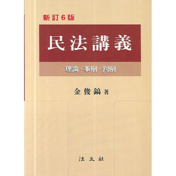 법문사 민법강의(신정6판) (양장본)