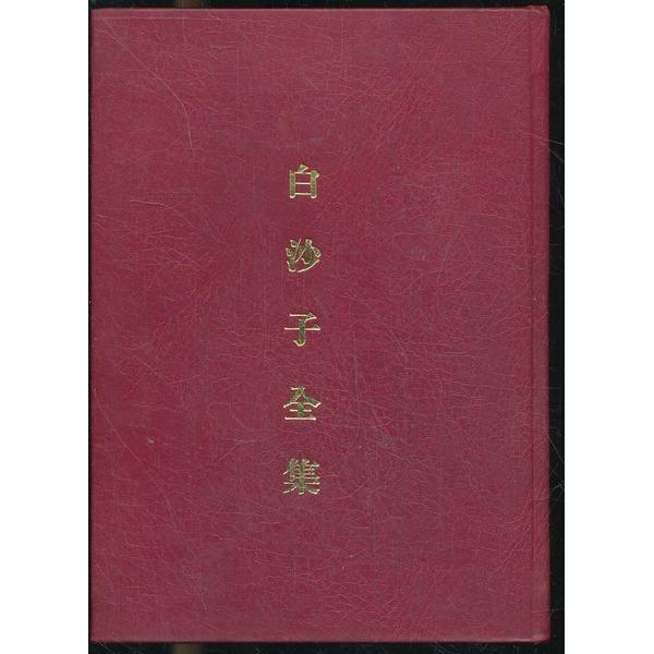하락도서 백사자전집 - 영인본 (양장본)