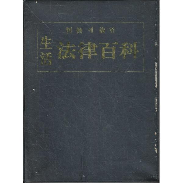 금호서관 생활 법률백과