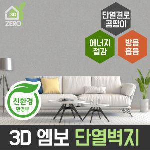 단열벽지 3D엠보 10M/20M 인테리어 결로 벽지 친환경