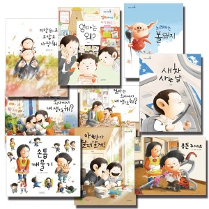 길벗어린이 지원이와 병관이 김영진 그림책 엄마가 아빡가 달려갈께 틀리면 어떡해 친구 사귀기