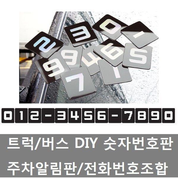 대성부품/트럭 번호판/전화번호/버스/주차알림판/숫자