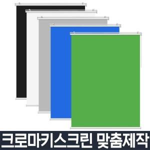 촬영배경지 크로마키천 스크린 스튜디오사진동영상