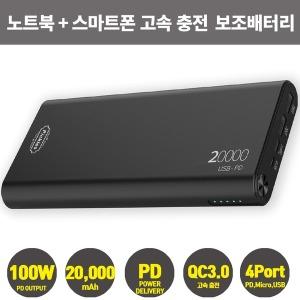 100W 고출력 몬스터 USB PD 노트북 고속 보조배터리