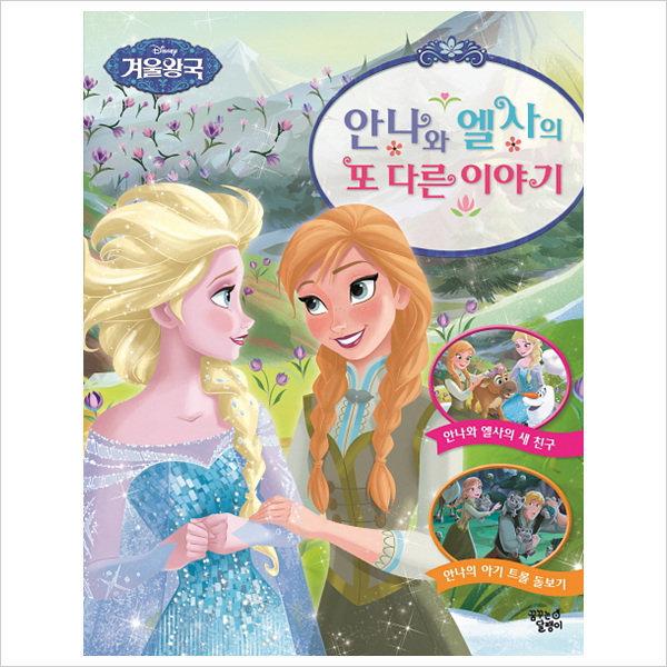 디즈니 겨울왕국 안나와 엘사의 또다른이야기:안나와엘사의새친구