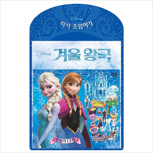 겨울왕국 디즈니 따서 조립하기