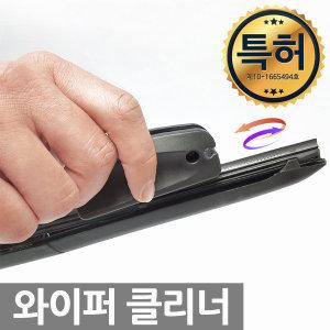 케이원  와이퍼 클리너(AJ-16023) 와이퍼연마기 와이퍼커팅기