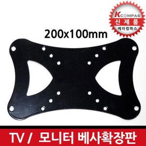 200X100 베사아답터 TV거치대 브라켓 VESA+나사세트