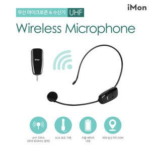 iMon UHF 강의용 무선마이크 이어셋용 핀마이크대용