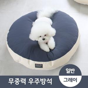 극강의편안함 강아지 무중력우주방석 그레이