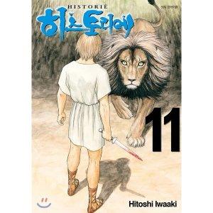히스토리에 11  이와아키 히토시