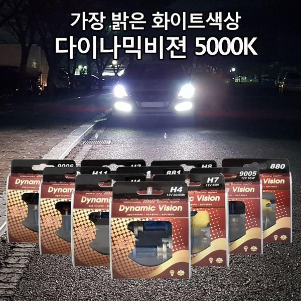 다이나믹비젼 5000K 자동차 전조등 H7 H4 881 안개등
