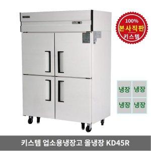 업소용냉장고 45박스 4도어 KIS-KD45R 올냉장