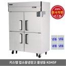 식당 업소용냉장고 KD45F 급식소 농산물 해산물 올냉동
