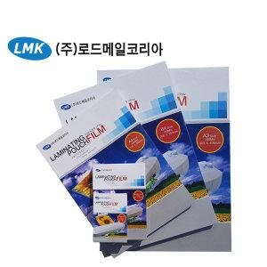 로드메일코리아  A4코팅지 80mic 정품 기계 코팅필름100매