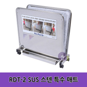 우산빗물털이기/스텐고급형 특수매트/우산털이기/국산