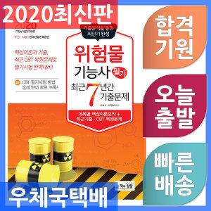 책과상상 위험물기능사 필기 최근7년간 기출문제 - NCS 기반 출제기준에 따른 2020
