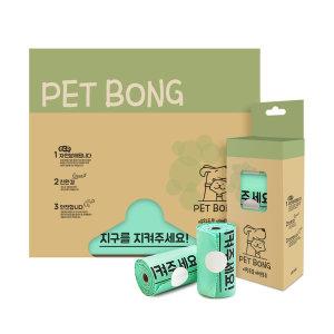 펫봉 옥수수 생분해성 친환경 애완동물 배변봉투 2종