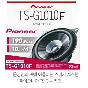 파이오니아  TS-G1010F 4인치 듀얼콘 카스피커 1셋