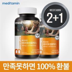 (2+1) 메디타민 비타민B 컴플렉스 만족 못하면 환불