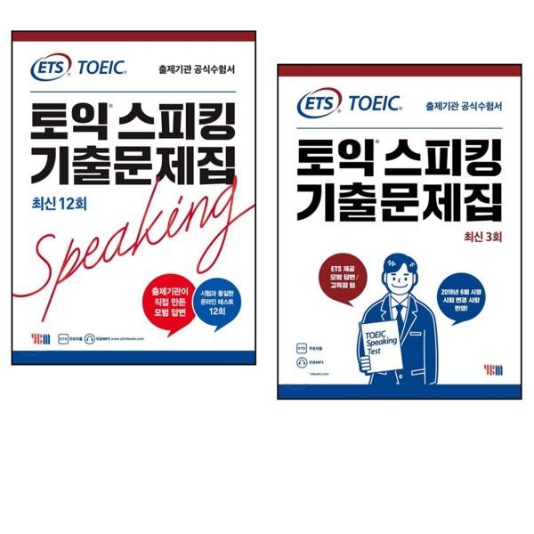 (YBM) ETS 토익 스피킹 기출문제집 최신 12회 + 최신 3회 세트(전2권)