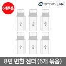 아이폰 11 XS XR X 8 7 plus ipad 라이트닝 8핀 젠더