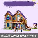 레고 호환 프린세스 프렌즈 블럭 미아의 집