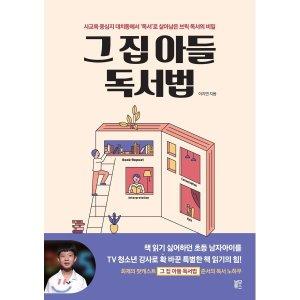 그 집 아들 독서법 : 사교육 중심지 대치동에서  독서 로 살아남은 브릭 독서의 비밀  이지연