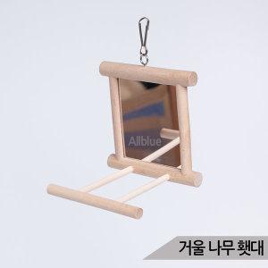 거울나무횃대 핀치 소형 앵무새 잉꼬 장난감 횟대