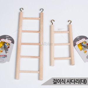 걸이식 사다리(대) 앵무새 장난감 나무 버드토이