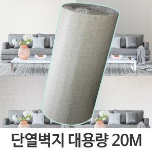 단열벽지 20M 대용량 도매가~ 폼블럭벽지 단열벽지